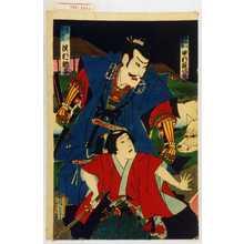 Toyohara Kunichika: 「奈須の小太郎 中村政次郎」「荒川小文治 沢村訥升」 - Waseda University Theatre Museum