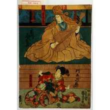 Utagawa Kuniyoshi: 「琵琶法師千寿 実は悪七兵衛景清」「景清娘人丸」 - Waseda University Theatre Museum