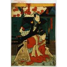 Utagawa Kuniyoshi: 「女仕丁おなみ 実は景清妻あこや」「半沢六郎」 - Waseda University Theatre Museum