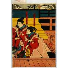 Utagawa Kuniyoshi: 「女仕丁お鹿 実は景清妻あこや」「女仕丁お鹿 実は岩永妹磯浪」 - Waseda University Theatre Museum