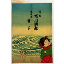 Toyohara Kunichika: 「景清 市川団十郎」「娘人丸 実子」 - Waseda University Theatre Museum