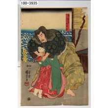Utagawa Kuniyoshi: 「悪七兵衛景清 後ニ日向勾当」「飾間の賎の女おのふ 実ハ景清娘人丸」 - Waseda University Theatre Museum