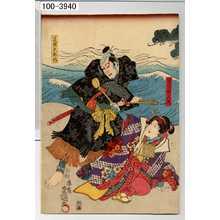 Utagawa Kunisada: 「景清娘人丸」「美図矢郡内」 - Waseda University Theatre Museum