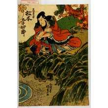 Utagawa Kunisada: 「日向景清 松本幸四郎」 - Waseda University Theatre Museum