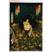 Toyohara Kunichika: 「三保のや四郎 中村仲太郎」「悪七兵衛景清 中村芝翫」 - Waseda University Theatre Museum