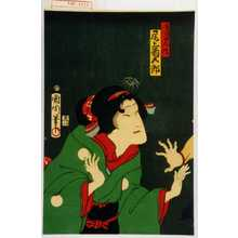 Toyohara Kunichika: 「景清娘人丸 尾上菊五郎」 - Waseda University Theatre Museum