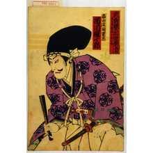 Toyohara Kunichika: 「武勇出世景清 東大寺普請小屋の場」「畠山庄司重忠 市川権十郎」 - Waseda University Theatre Museum