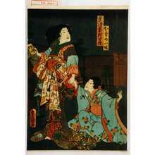 Utagawa Kunisada: 「むすめ小桜」「景清妻阿古屋」 - Waseda University Theatre Museum