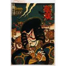 Utagawa Kunisada: 「東海道五十三次之内 宮 景清」 - Waseda University Theatre Museum