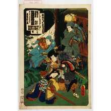 Utagawa Kunisada: 「踊形容外題尽 初雪三升蔵景清 第二番目序まく 黒谷越の場 女漁師初霜 伊せの三郎義盛 秩父の庄司重忠 悪七兵衛景清」「安政三丙辰十月大吉日」 - Waseda University Theatre Museum