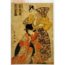Utagawa Toyokuni I: 「景清娘人丸 岩井粂三郎」「秩父の重忠 市川男女蔵」 - Waseda University Theatre Museum