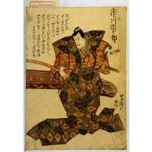 Utagawa Toyokuni I: 「[]忠 市川 団十郎」 - Waseda University Theatre Museum