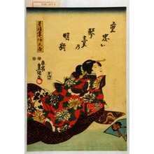 Utagawa Kunisada: 「重忠が琴責の明断」「景清妻阿古屋」 - Waseda University Theatre Museum