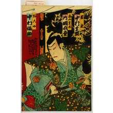 Toyohara Kunichika: 「岩永 中村芝翫」「畠山重忠 片岡我童」「あこや 中村福助」 - Waseda University Theatre Museum