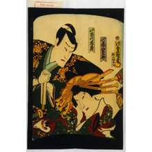 Utagawa Kunisada: 「あこや 尾上栄三郎」「重忠 市川市蔵」 - Waseda University Theatre Museum