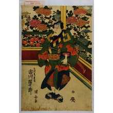 Utagawa Kuniyasu: 「ちへ内 実は喜三太 市川団十郎」 - Waseda University Theatre Museum