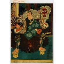 Utagawa Kunisada: 「鬼一法眼」 - Waseda University Theatre Museum