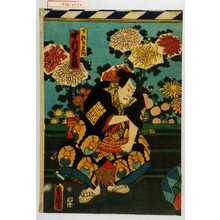Utagawa Kunisada: 「下部ちえ内 中村芝翫」 - Waseda University Theatre Museum