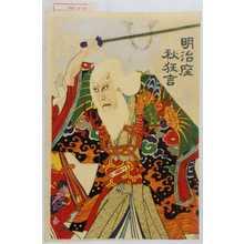Utagawa Toyosai: 「明治座秋狂言」 - Waseda University Theatre Museum