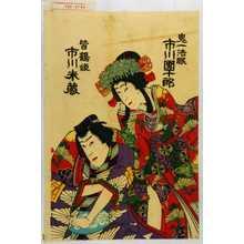 Utagawa Toyosai: 「鬼一法眼 市川団十郎」「皆鶴姫 市川米蔵」 - Waseda University Theatre Museum