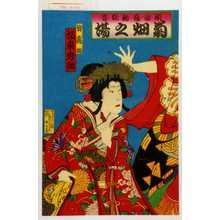 Utagawa Kunimasa III: 「明治座新狂言 菊畑之場」「皆鶴姫 坂東秀調」 - Waseda University Theatre Museum