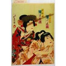 Utagawa Kunimasa III: 「御曹子牛若丸 市川米蔵」「皆鶴姫 坂東秀調」 - Waseda University Theatre Museum