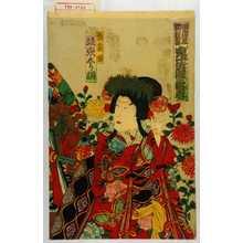 Utagawa Kunimasa III: 「明治座新狂言 鬼一法眼三略巻」「皆鶴姫 坂東しう調」 - Waseda University Theatre Museum