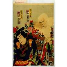 Utagawa Kunimasa III: 「鬼一法眼 市川団十郎」「虎蔵 実は牛若丸 市川米蔵」 - Waseda University Theatre Museum