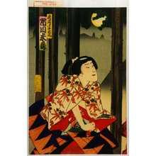 Toyohara Kunichika: 「虎蔵 実は牛若丸 市川米蔵」 - Waseda University Theatre Museum