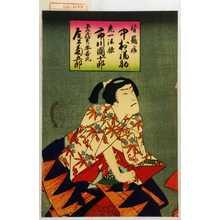 Utagawa Kunimasa III: 「皆鶴姫 中村福助」「鬼一法眼 市川団十郎」「虎蔵 実は牛若丸 尾上菊五郎」 - Waseda University Theatre Museum