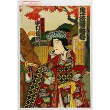 歌川国政〈3〉: 「鬼一法眼三略巻」「皆鶴姫 中村福助」 - 演劇博物館デジタル