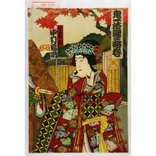 Utagawa Kunimasa III: 「鬼一法眼三略巻」「皆鶴姫 中村福助」 - Waseda University Theatre Museum