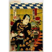 Utagawa Kunimasa III: 「智恵内 実は喜三太 市川八百蔵」 - Waseda University Theatre Museum