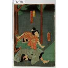 落合芳幾: 「牛若丸 沢村田之助」 - 演劇博物館デジタル