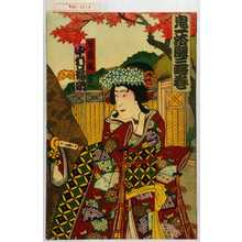 Utagawa Toyosai: 「鬼一法眼三略巻」「皆鶴姫 中村福助」 - Waseda University Theatre Museum