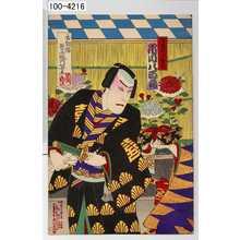 歌川豊斎: 「智恵内 実は喜三太 市川八百蔵」 - 演劇博物館デジタル