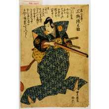 歌川豊重: 「泉の三郎 三枡源之助」 - 演劇博物館デジタル