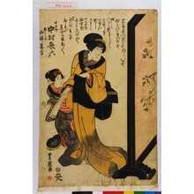 Utagawa Toyoshige: 「せき女 中村歌六」「娘とく女 山科甚吉」 - Waseda University Theatre Museum
