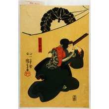 Utagawa Kuniyoshi: 「女房お関」 - Waseda University Theatre Museum