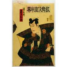 Utagawa Toyosai: 「歌舞伎座中幕」「錦戸太郎 尾上松助」 - Waseda University Theatre Museum