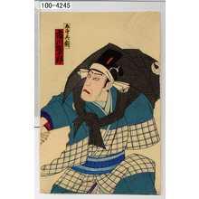Utagawa Toyosai: 「五斗兵衛 市川団十郎」 - Waseda University Theatre Museum