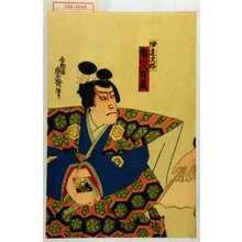 歌川豊斎: 「伊達次郎 市川八百蔵」 - 演劇博物館デジタル