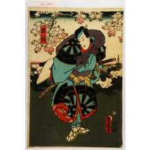 Utagawa Kunisada: 「忠信」 - Waseda University Theatre Museum