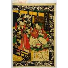 Utagawa Kuniteru: 「義経千本桜 四段目ノ切 吉野山」「源のよし経」「しづか御ぜん」 - Waseda University Theatre Museum