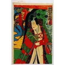 Utagawa Kunimasa III: 「明治座新狂言 千本桜 御殿場」「九郎義経 中村福助」 - Waseda University Theatre Museum