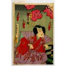 Utagawa Kunimasa III: 「狐忠信 尾上菊五郎」 - Waseda University Theatre Museum