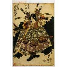 Utagawa Toyokuni I: 「千本桜 十役之内」「平知盛 中村大吉」 - Waseda University Theatre Museum