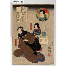 Utagawa Kuniyoshi: 「見立外題尽 義経千本桜 渡海屋の段」「安徳天皇」「すけの局」「義経」 - Waseda University Theatre Museum