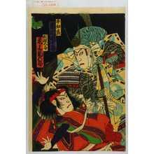 国政: 「平知盛 市川団十郎」「相模五郎 尾上菊五郎」 - Waseda University Theatre Museum