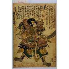 Utagawa Kuniyasu: 「平友盛 坂東三津五郎」 - Waseda University Theatre Museum